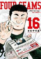 フォーシーム 16巻