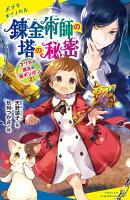 マリカと魔法の猫ボンボン(2) 錬金術師の塔の秘密