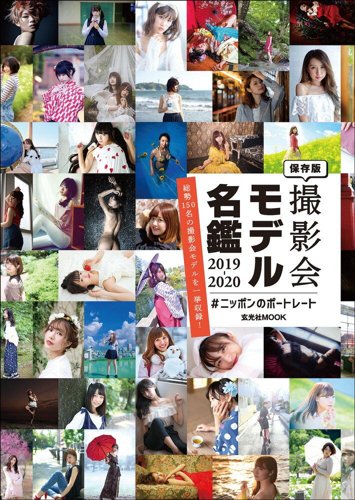 撮影会モデル名鑑2019-2020 〜#ニッポンのポートレート〜