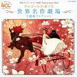 日本アニメーション40周年記念CD オルゴールが奏でる 世界名作劇場 主題歌コレクション