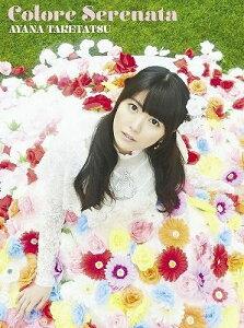【楽天ブックスならいつでも送料無料】Colore Serenata (完全生産限定盤 CD+2Blu-ray) [ 竹達...