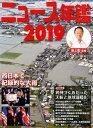 ニュース年鑑2019 (13) [ 池上 彰 ]