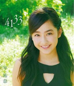 【楽天ブックスならいつでも送料無料】平祐奈 1st Blu-ray 「4133」 【Blu-ray】 [ 平祐奈 ]