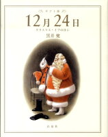 12月24日ギフト版