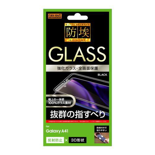 Galaxy A41 ガラスフィルム 防埃 3D 10H アルミノシリケート 全面保護 反射防止 / ブラック ギャラクシーa41