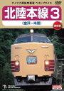 北陸本線3 金沢〜米原 [ (鉄道) ]