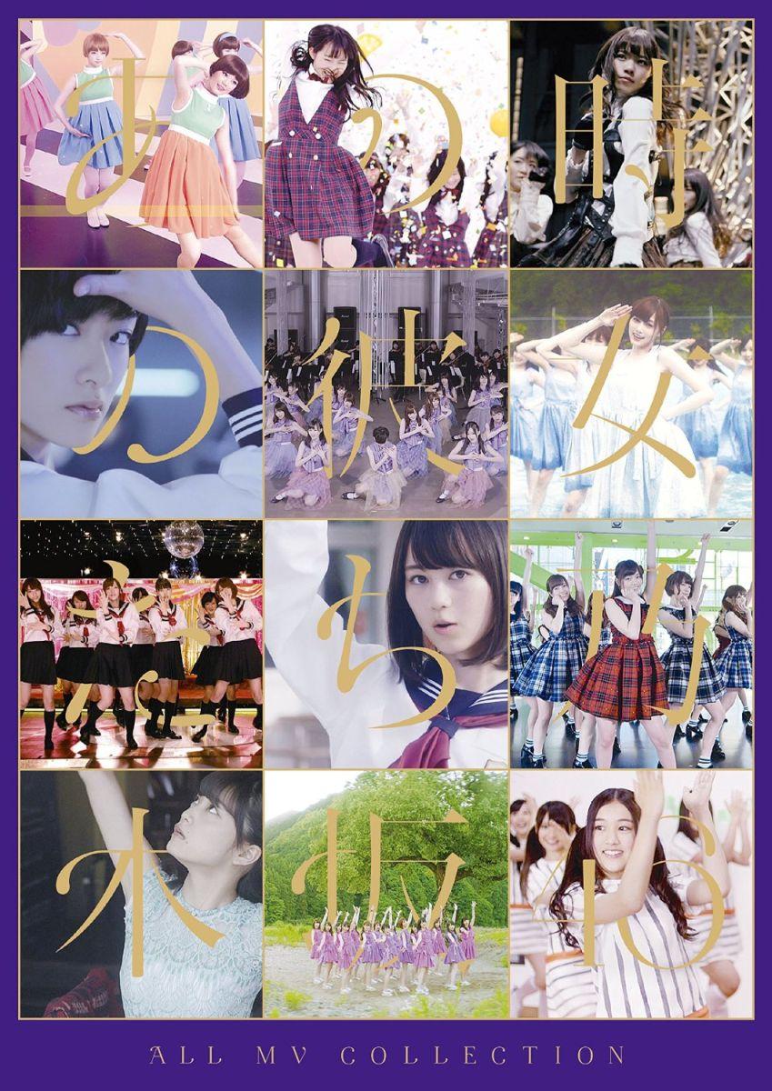 ALL MV COLLECTION〜あの時の彼女たち〜【Blu-ray】