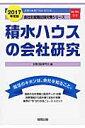 積水ハウスの会社研究(2017年度版) JOB HUNTING BOOK (会社別就職試験対策シリーズ) [ 就職活動研究会(協同出版) ]