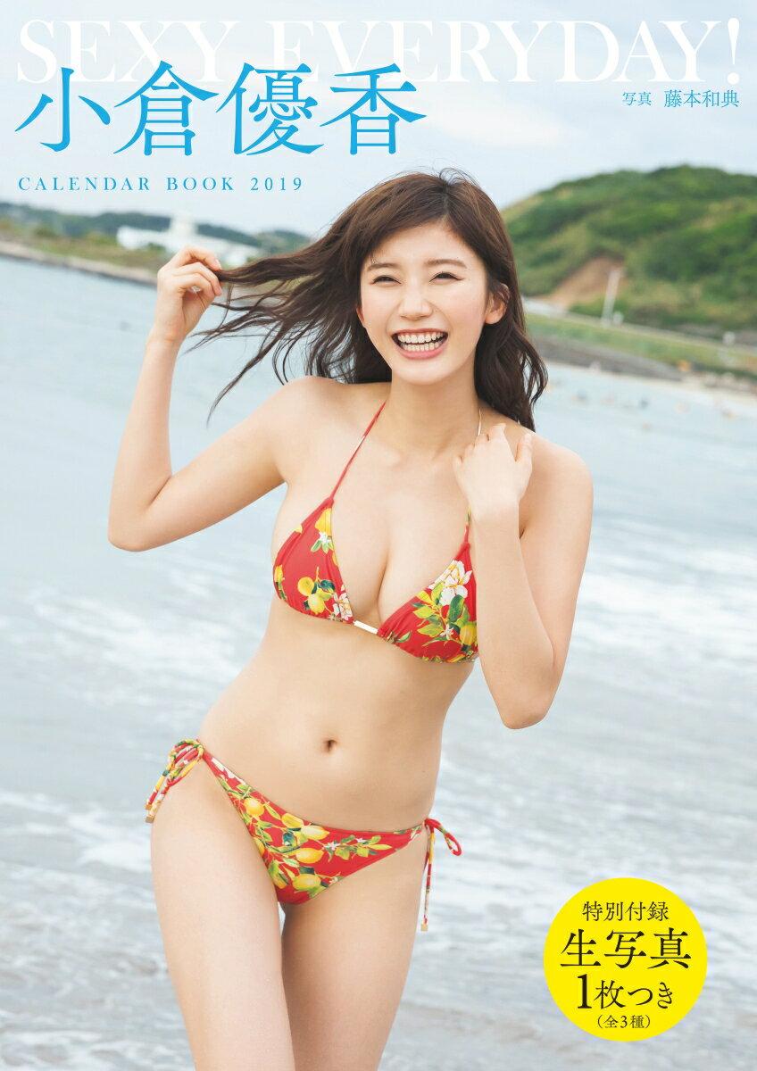 小倉優香カレンダーブック2019