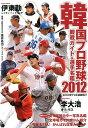 韓国プロ野球観戦ガイド&選手名鑑(2012) [ 室井昌也 ]の商品画像