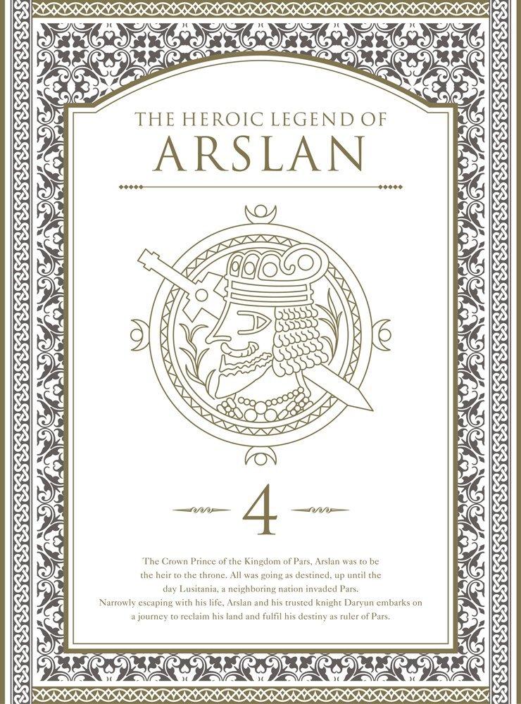 アルスラーン戦記 第4巻 【初回限定生産】画像
