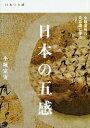 日本の五感 小堀遠州の美意識に学ぶ [ 小堀 宗実 ]