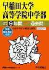 早稲田大学高等学院中学部(2021年度用) 9年間スーパー過去問 (声教の中学過去問シリーズ)