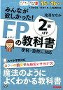 【楽天ブックスならいつでも送料無料】みんなが欲しかった!FPの教科書2級AFP(2015-2016年版)...