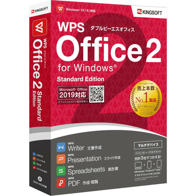【ポイント10倍】WPS Office 2 Standard Edition 【DVD-ROM版】