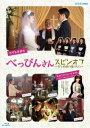 べっぴんさん スピンオフ 〜愛と笑顔の贈りもの〜【Blu-ray】 [ 夙川アトム ]