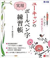 ユーキャンの実用ボールペン字練習帳 第4版
