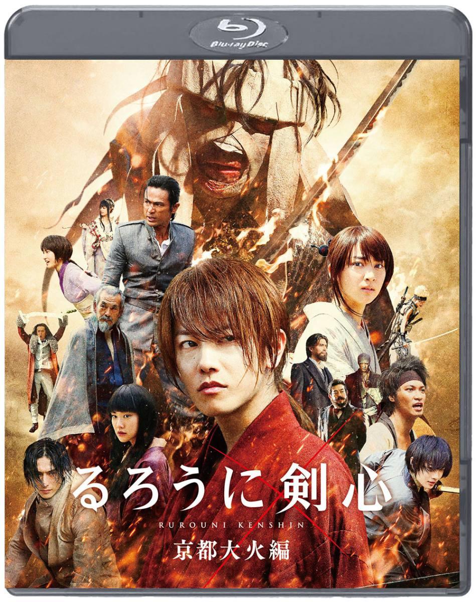 るろうに剣心 京都大火編 通常版 【Blu-ray】
