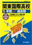 関東国際高等学校(平成29年度用) (5年間スーパー過去問T99)