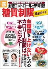 【送料無料】血糖コントロールの新常識!糖質制限完全ガイド [ 江部康二 ]
