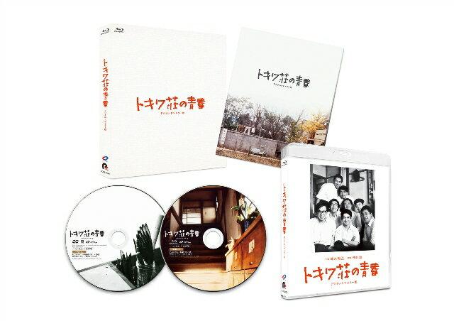 トキワ荘の青春 デジタルリマスター版【Blu-ray】