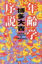 年齢学序説 (幻冬舎よしもと文庫) [ 博多大吉 ]