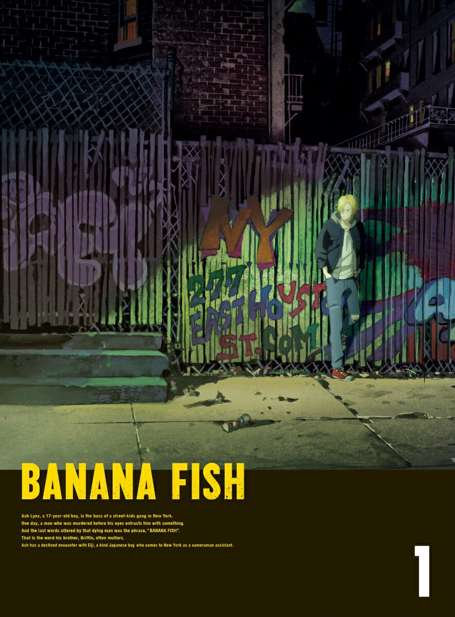 BANANA FISH Blu-ray Disc BOX 1(完全生産限定版)【Blu-ray】画像