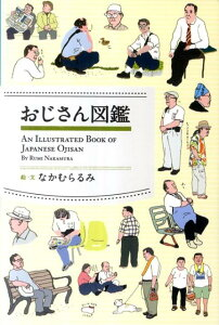 【送料無料】おじさん図鑑 [ なかむらるみ ]