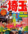 埼玉('17) 川越・秩父・鉄道博物館 (まっぷるマガジン)