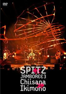 """【楽天ブックスならいつでも送料無料】JAMBOREE 3 """"小さな生き物"""" [ スピッツ ]"""