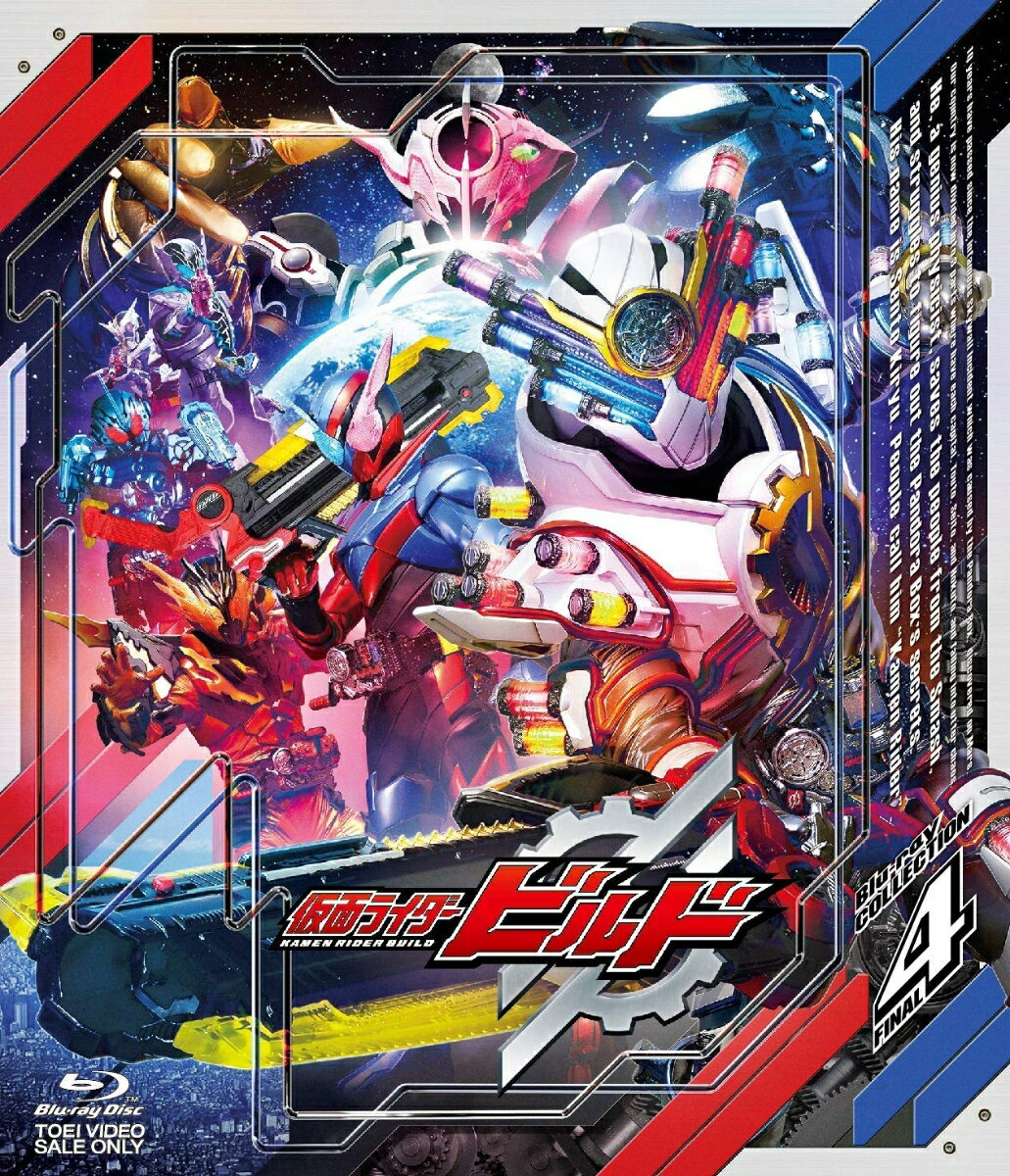 仮面ライダービルド Blu-ray COLLECTION 4<完>【Blu-ray】