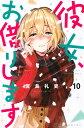 彼女、お借りします(10) (講談社コミックス) [ 宮島