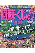 【送料無料】まっぷる阿蘇・くじゅう 黒川温泉