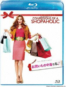 お買いもの中毒な私!【Blu-ray】