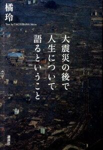 【送料無料】大震災の後で人生について語るということ [ 橘玲 ]