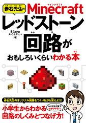Minecraftレッドストーン回路がおもしろいくらいわかる本