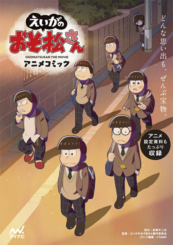 「えいがのおそ松さん」アニメコミック画像