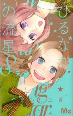 ひるなかの流星(8)