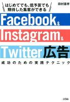 Facebook & Instagram & Twitter広告成功のための実践