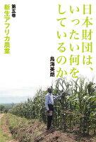 日本財団は、いったい何をしているのか〈第5巻〉新生アフリカ農業