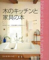 【バーゲン本】Natural kitchen&furniture 木のキッチンと家具の本