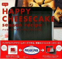 ハッピーチーズケーキシーズンレシピ 春夏編