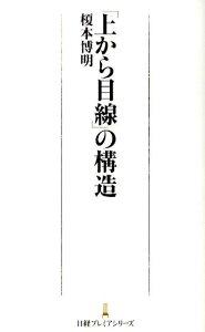 【送料無料】「上から目線」の構造
