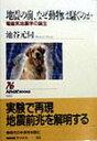 【送料無料】地震の前、なぜ動物は騒ぐのか