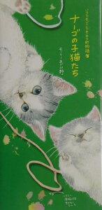 【送料無料】ナーゴの子猫たち [ モーリーあざみ野 ]