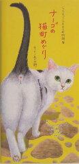 【楽天ブックスならいつでも送料無料】ナーゴの猫町めぐり [ モーリーあざみ野 ]