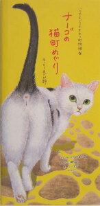【送料無料】ナーゴの猫町めぐり [ モーリーあざみ野 ]