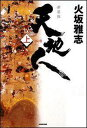 【送料無料】天地人(上(天の巻))新装版 [ 火坂雅志 ]