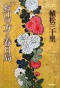 【送料無料】お江の方と春日局