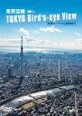 シンフォレストDVD 東京空撮HD 快適バーチャル遊覧飛行 TOKYO Bird's-eye View